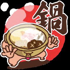鍋!!とことん鍋