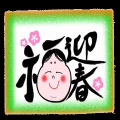 年賀スタンプ笑顔でhappy♡