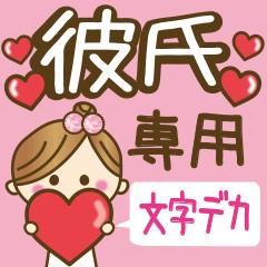 [LINEスタンプ] 彼氏専用【便利な文字デカ♥】 (1)