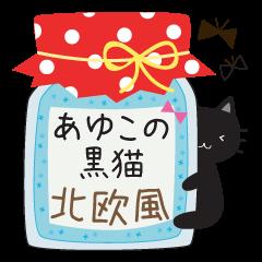 あゆこの黒猫【北欧風】