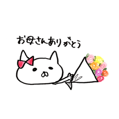 新婚ネコさん