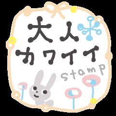 [LINEスタンプ] 大人カワイイ。敬語スタンプ (1)
