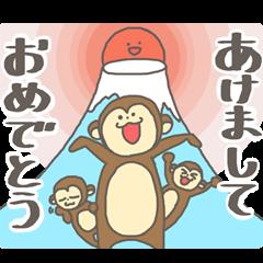 お猿さるさ!−お正月!−