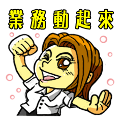 <Happy office worker> - Business up