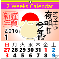 心にグッスタ新春特大号 年始カレンダー付