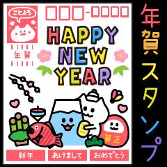 新年のあいさつ年賀スタンプ