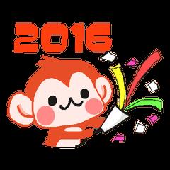 2016年 猿のお正月