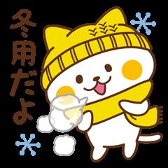 にゃんこスタンプ【冬用】