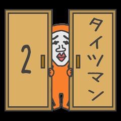 タイツマン 2