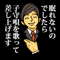麗しく冷徹な秘書2