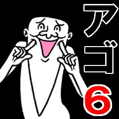 アゴ伝説6