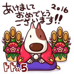 トトくん vol.5(クリスマス、正月編)