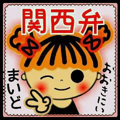 チャコちゃん5[関西弁]