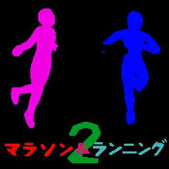 マラソン&ランニング シルエット 2