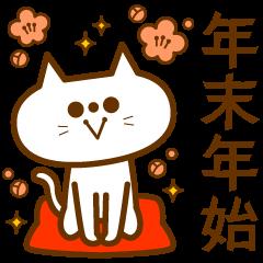 [LINEスタンプ] 年末年始なネコ。