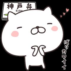 ぬこころ  神戸弁