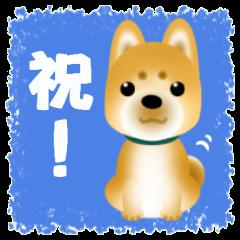 柴犬ぽちたのありがとう!スタンプ