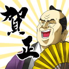 [LINEスタンプ] 悪代官の悪ふざけ 謹賀新年編 (1)