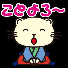 とりえのないネコ その4(お正月Ver.)