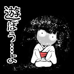 怖カワ座敷童子ちゃん