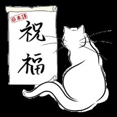 はげましの言葉3 ネコと筆文字