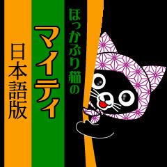 ほっかぶり猫のマイティ(日本語版)