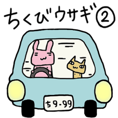 ちぃちゃん家のちくびウサギ 2