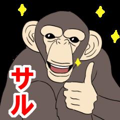 [LINEスタンプ] 今、サルが熱い
