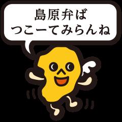 島原弁でしゃべらんぎら(九州、長崎)