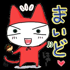 猫妖精うにゃ5 ー関西弁風味ー