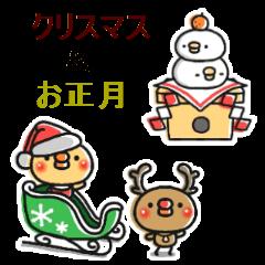 [LINEスタンプ] ちっちゃいひよこのクリスマス&お正月