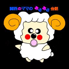 関西弁のママのあるある「ひつじママ」