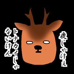 広島弁のスタンプ ~ゆるい鹿バージョン~