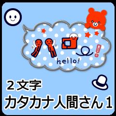 2文字カタカナ人間さん(冬)雲のふきだし