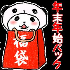 パンダinぱんだ ~年末年始~