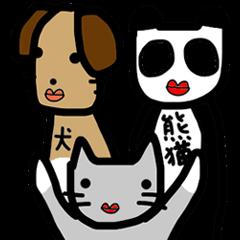 猫と犬と時々パンダ