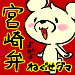 ねぐせグマ 宮崎弁バージョン