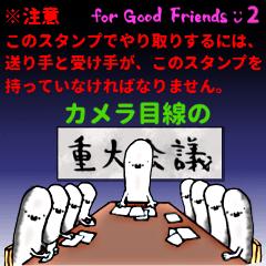 カメラ目線の重大会議~for Good Friends2