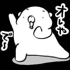 白いくま☆関西弁風