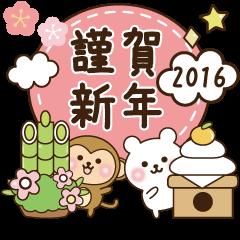 あけおめ2016しろくまの年賀状