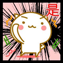◆◇◆かわいいネコ 中国語(台湾)◆◇◆