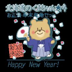 正月あけおめセット 北海道のくまちゃん★4