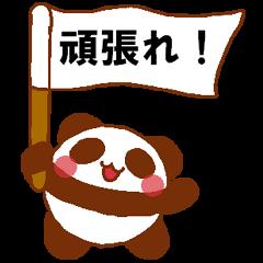 [LINEスタンプ] 毎日ぺた【パンダ】