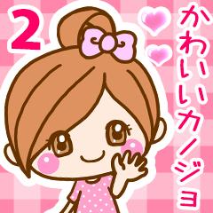 かわいいカノジョ2【基本パック+年賀あり】