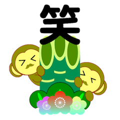 新年の抱負スタンプ(漢字一文字)