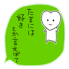 【カップル用】ハートちゃん。【親友用】