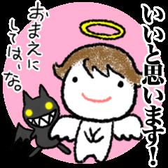 天使と悪魔のホンネとタテマエ