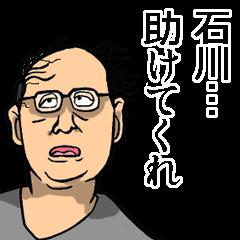 [LINEスタンプ] 石川さんスタンプ