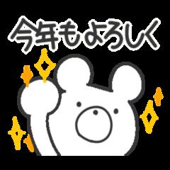 あけおめ正月クマルド(通年用)