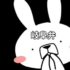 方言うさぎ 岐阜弁編